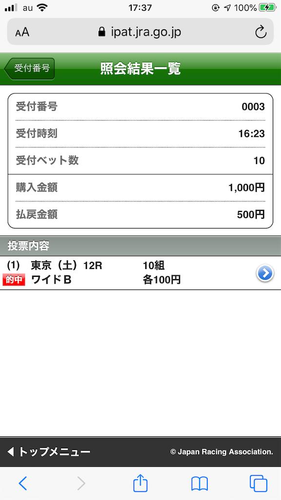 f:id:omi_D13:20201017205141p:plain