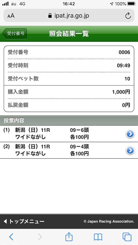 f:id:omi_D13:20201018180256p:plain