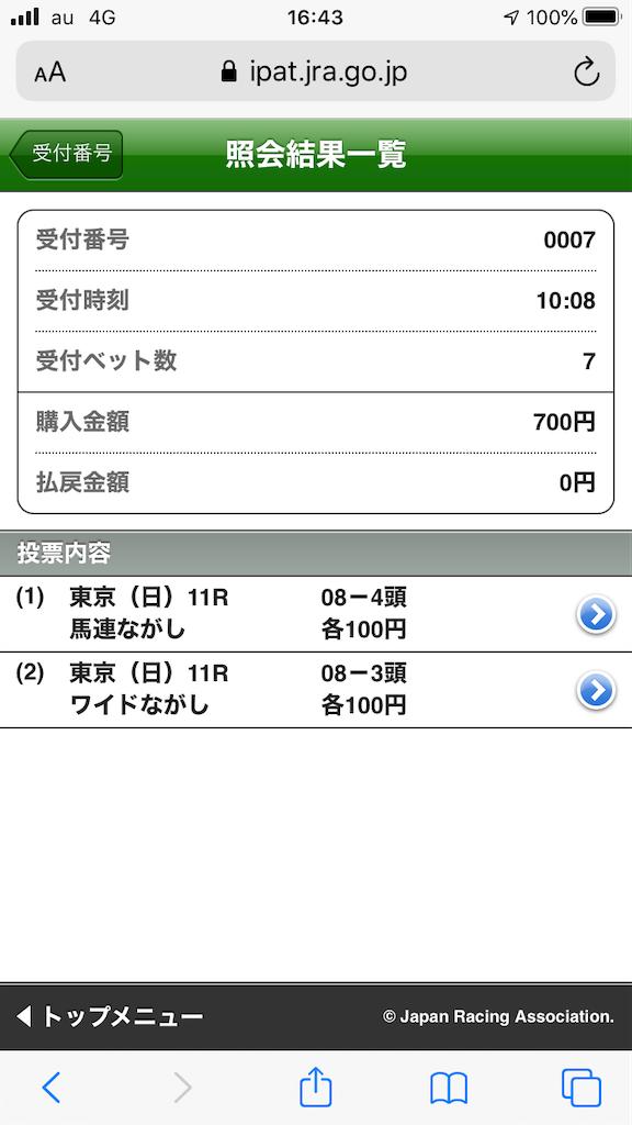 f:id:omi_D13:20201018180740p:plain
