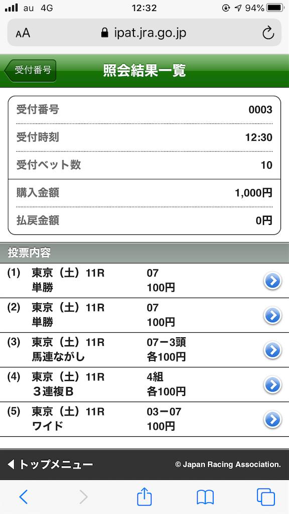 f:id:omi_D13:20201024123259p:plain
