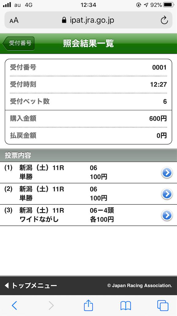 f:id:omi_D13:20201024123508p:plain