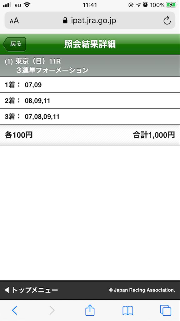 f:id:omi_D13:20201101114252p:plain