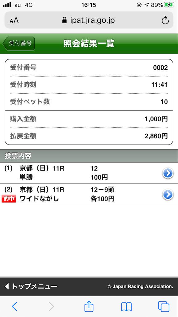 f:id:omi_D13:20201101210201p:plain