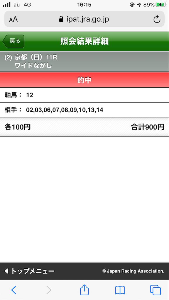 f:id:omi_D13:20201101210205p:plain