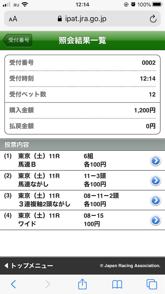 f:id:omi_D13:20201114121442p:plain