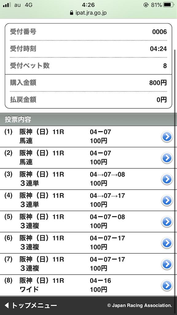 f:id:omi_D13:20201122072602p:plain
