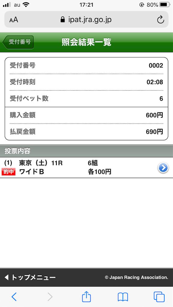 f:id:omi_D13:20201122172147p:plain