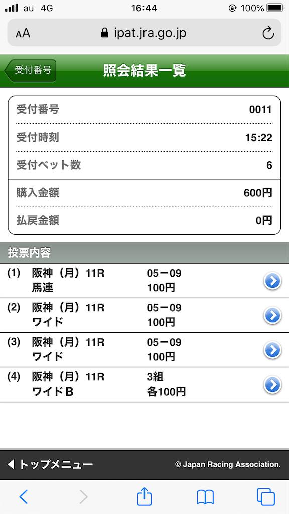 f:id:omi_D13:20201123174612p:plain