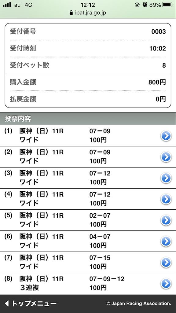 f:id:omi_D13:20201129125055p:plain