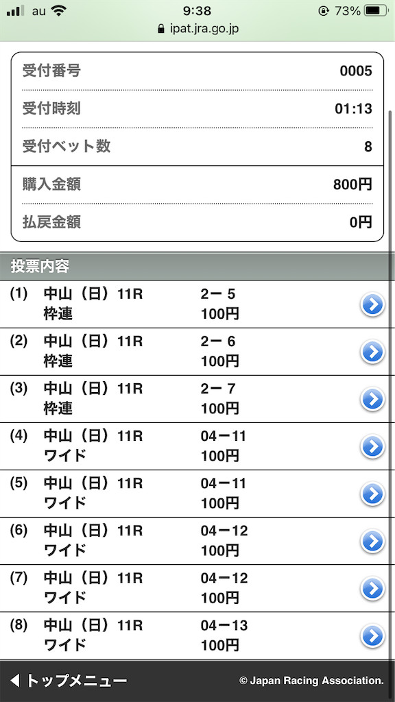 f:id:omi_D13:20201213102936p:plain