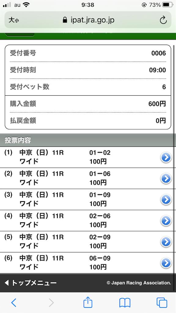 f:id:omi_D13:20201213104001p:plain