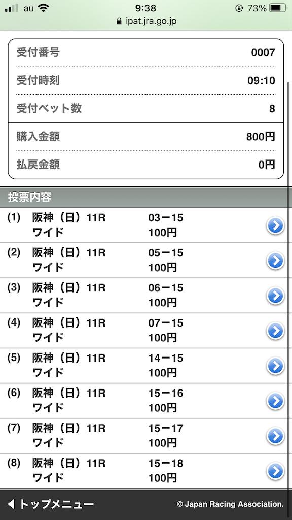 f:id:omi_D13:20201213104702p:plain