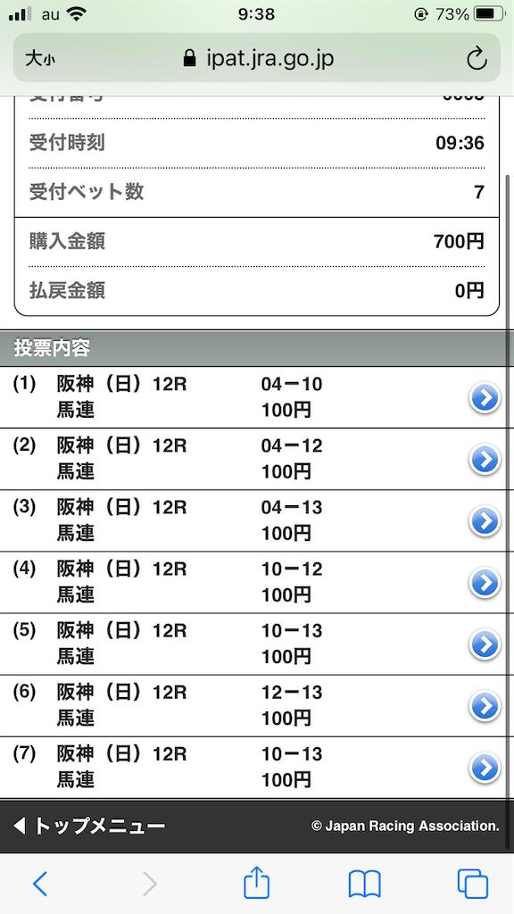f:id:omi_D13:20201213105616p:plain