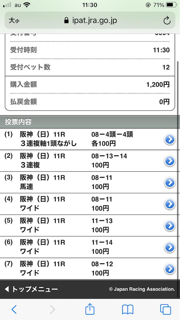 f:id:omi_D13:20201220113028p:plain