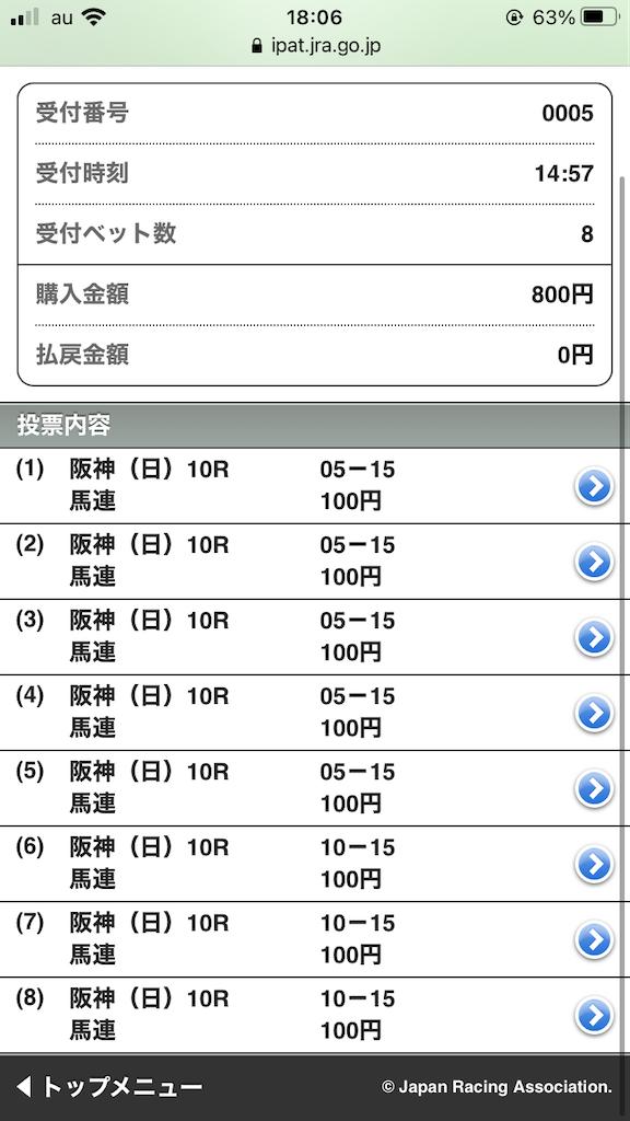 f:id:omi_D13:20201220180718p:plain