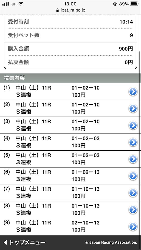 f:id:omi_D13:20201226131730p:plain