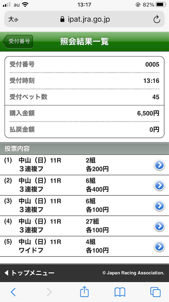 f:id:omi_D13:20201227132850p:plain