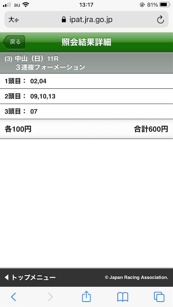 f:id:omi_D13:20201227132902p:plain
