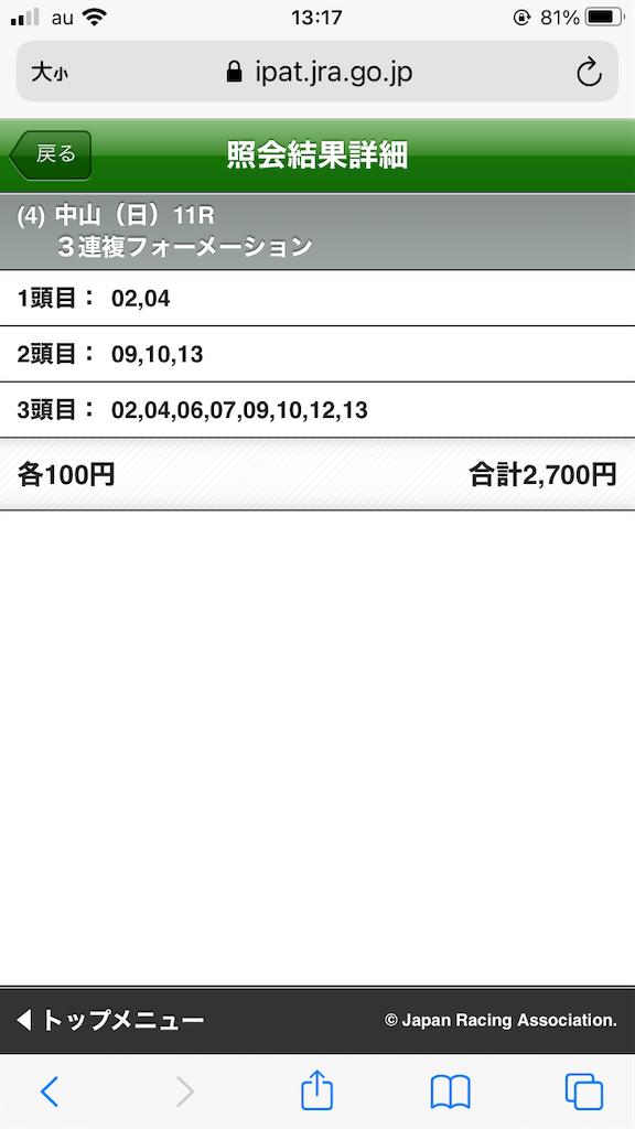f:id:omi_D13:20201227132906p:plain