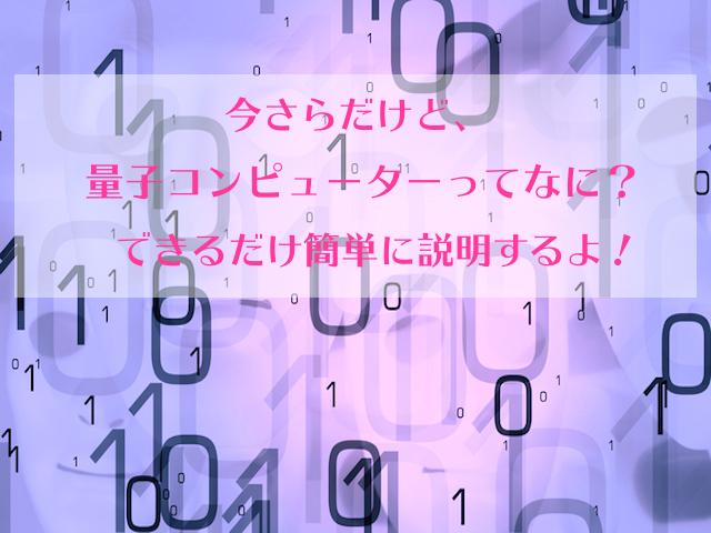 今さらだけど、量子コンピューターってなに?