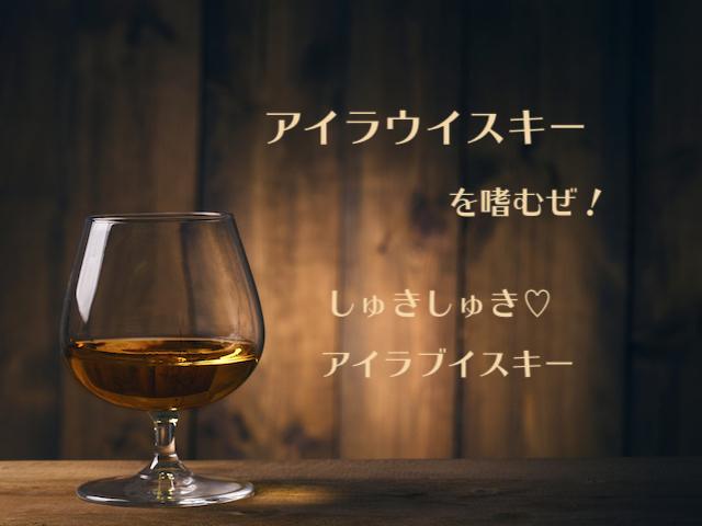 アイラウイスキーを嗜むぜ!しゅきしゅき♡アイラブイスキー
