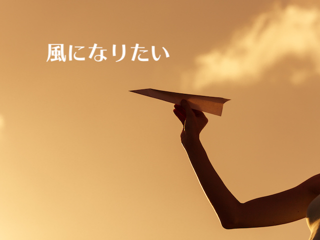 風になりたい