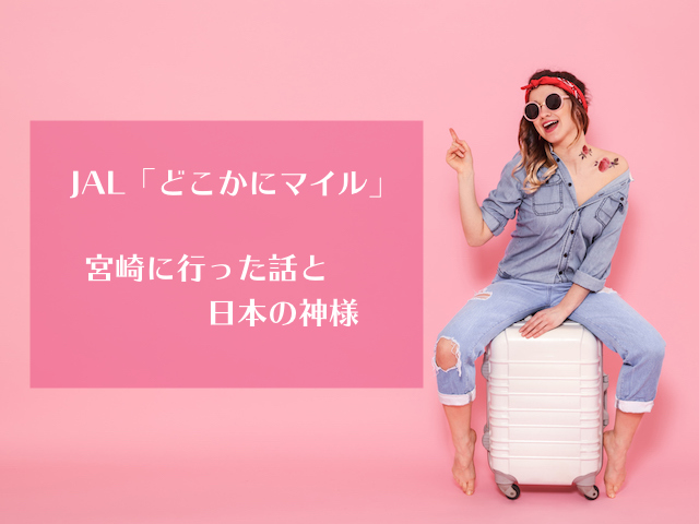 JAL「どこかにマイル」で宮崎に行った話と日本の神様