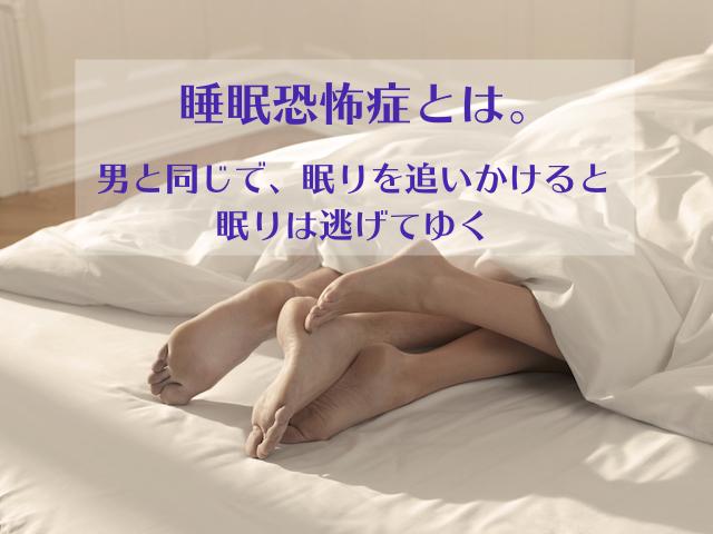 睡眠恐怖症とは。男と同じで、眠りを追いかけると眠りは逃げて行く