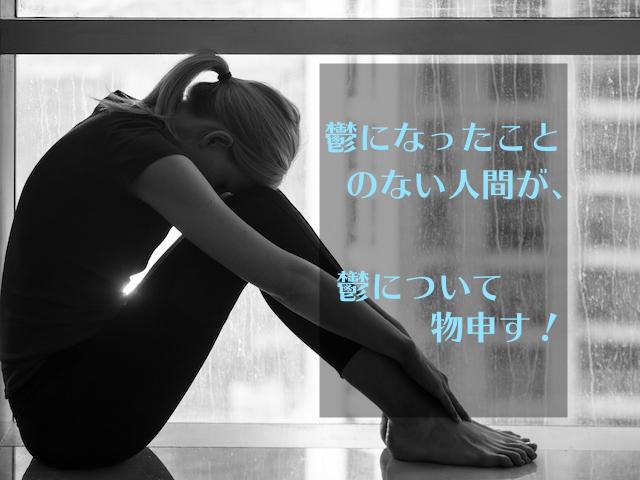 鬱になったことない人間が鬱について物申す!
