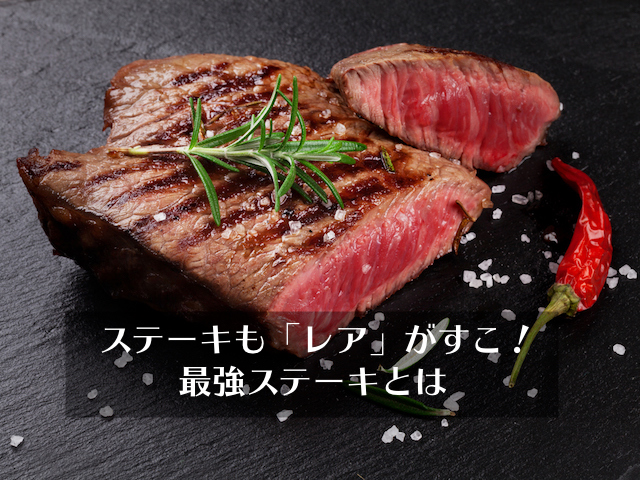 ステーキも「レア」がすこ!最強ステーキとは