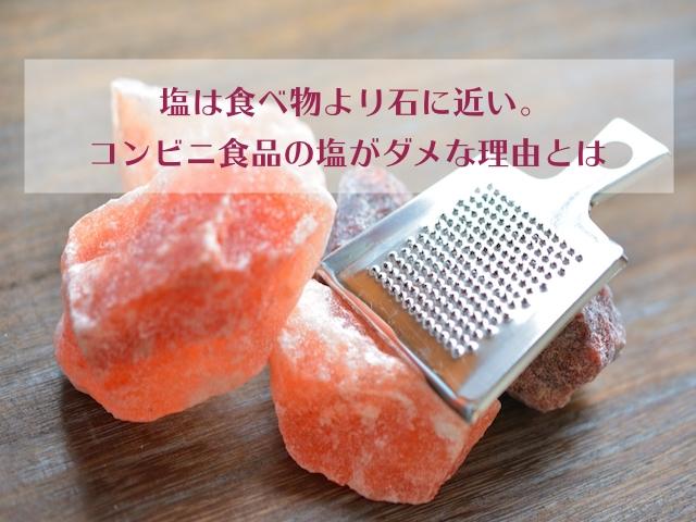 """塩は食べ物より石に近い。""""コンビニ食品の塩""""がダメな理由とは"""