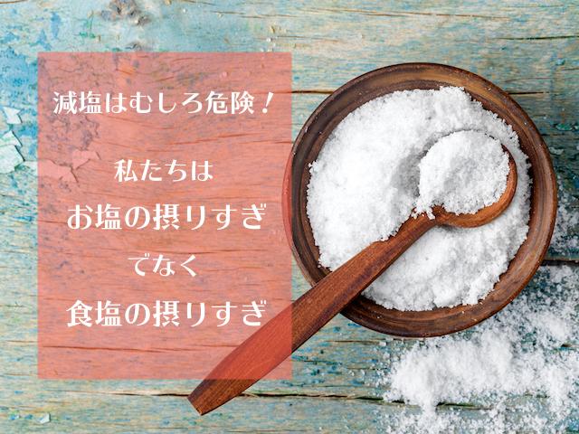 減塩はむしろ危険!私たちはお塩の摂りすぎでなく、食塩の摂りすぎじゃ?