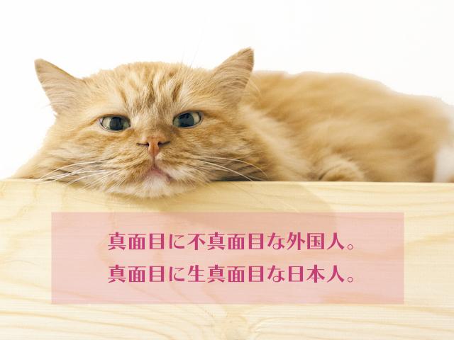 真面目に不真面目な外国人。真面目に生真面目な日本人。