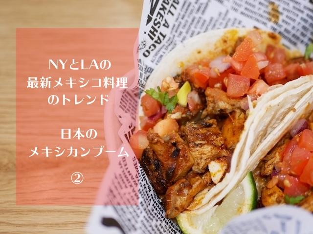 東海岸NYと西海岸LAで感じた最新メキシコ料理の違いと、日本のメキシカンブーム2