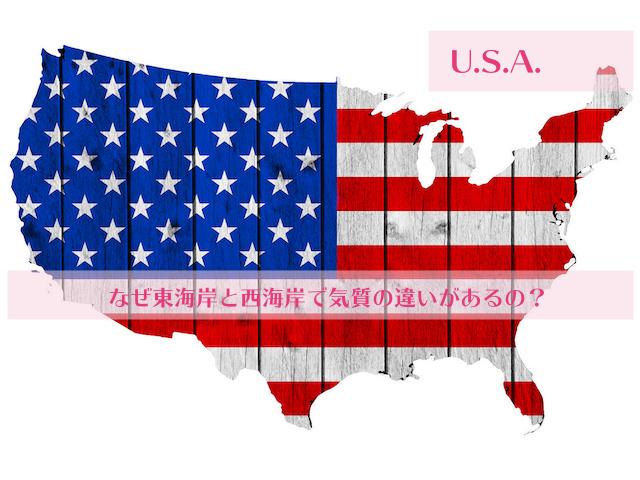 なぜ東海岸と西海岸で気質の違いがあるの?これを読めばアメリカ旅行の楽しみUP!