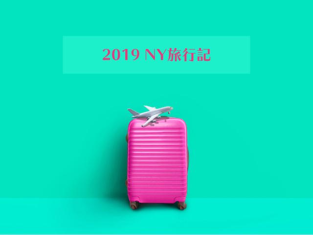 NY旅行記2019