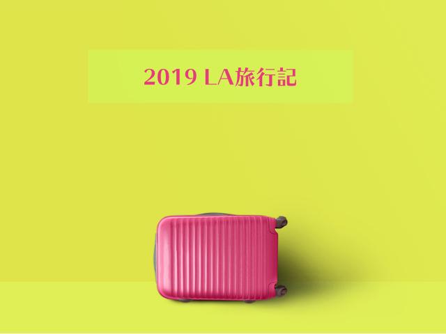 LA旅行記2019