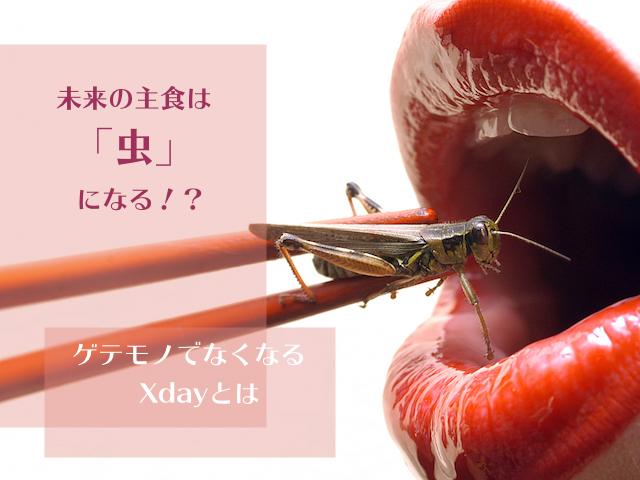 未来の主食は「虫」になる!?昆虫食の可能性と、ゲテモノでなくなるXday