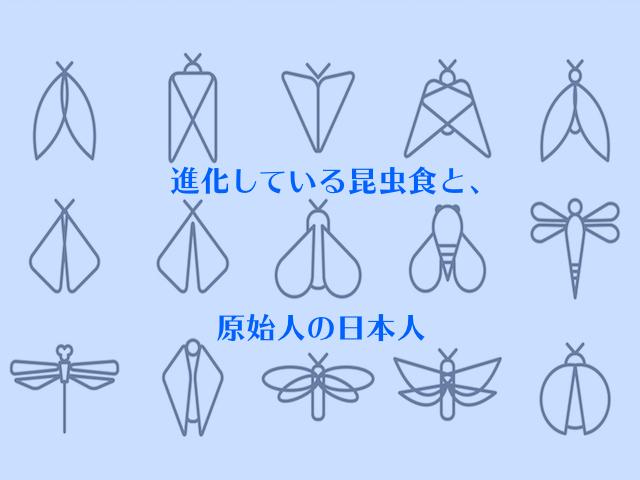 進化している昆虫食と、原始人の日本人