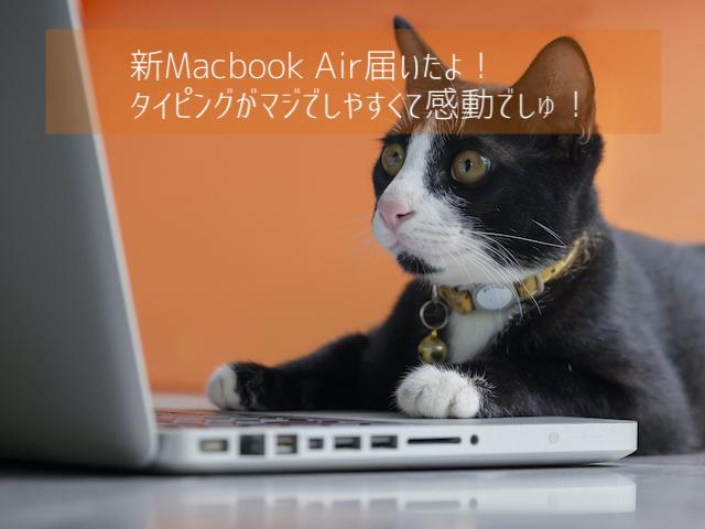 新Macbook Air届いたよ!タイピングがマジでしやすくて感動でしゅ!