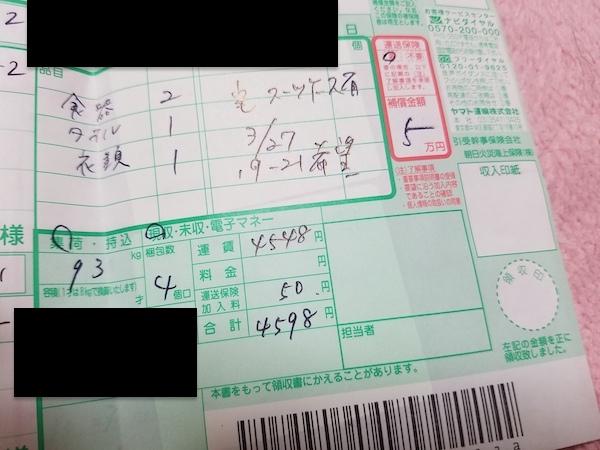 f:id:omihosam:20180330162824j:plain