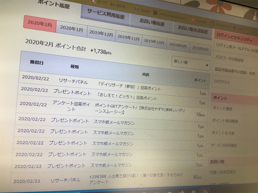 f:id:omiitootamadaisuki:20200222155432j:image