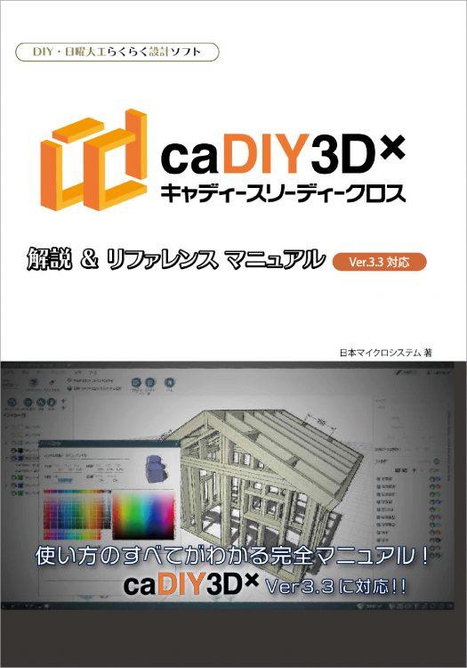 f:id:omiken_caDIY3D:20200211231931j:plain