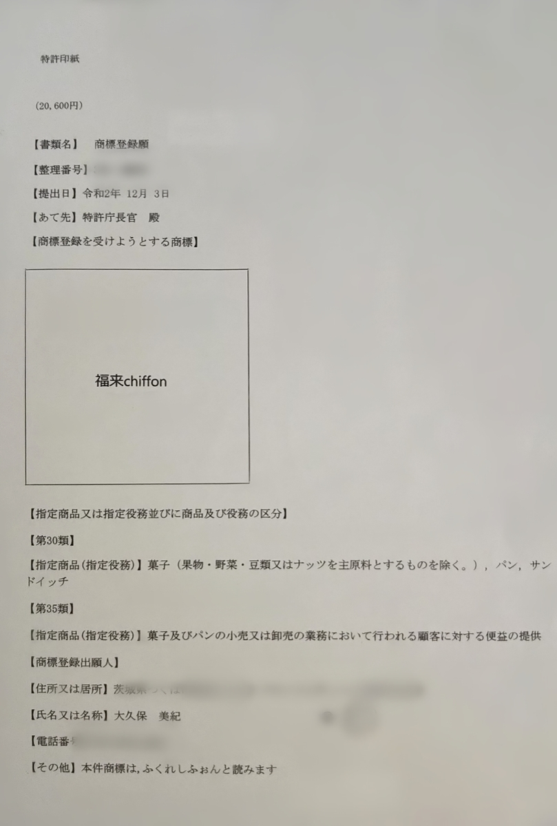 f:id:omiki33:20210104215720j:plain