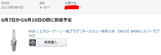 f:id:omikuro:20210604155948p:plain