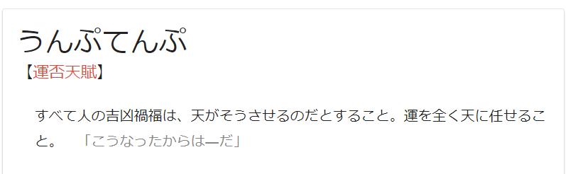 f:id:omiso_sensei:20180110230527p:plain