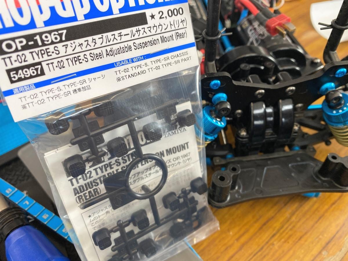 TT02 オプション アジャスタブルスチールマウント