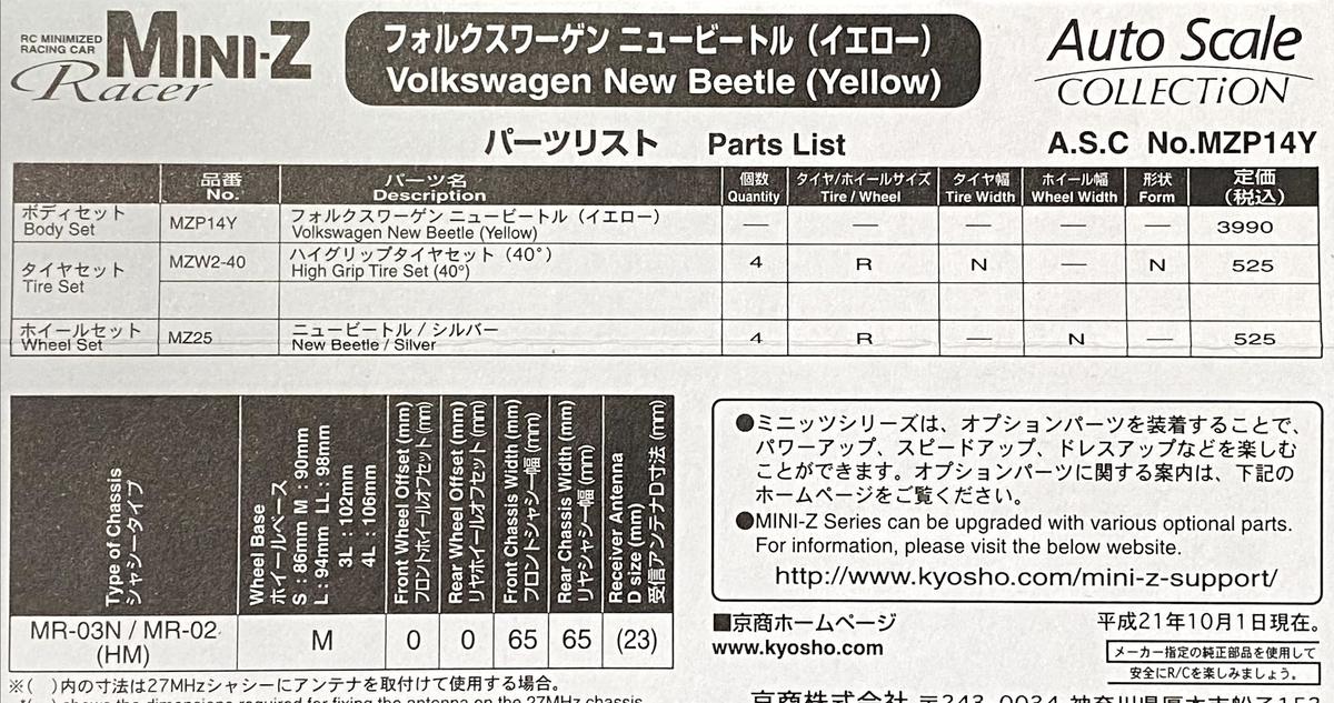 京商ミニッツMR-03ビートルボディスペック表