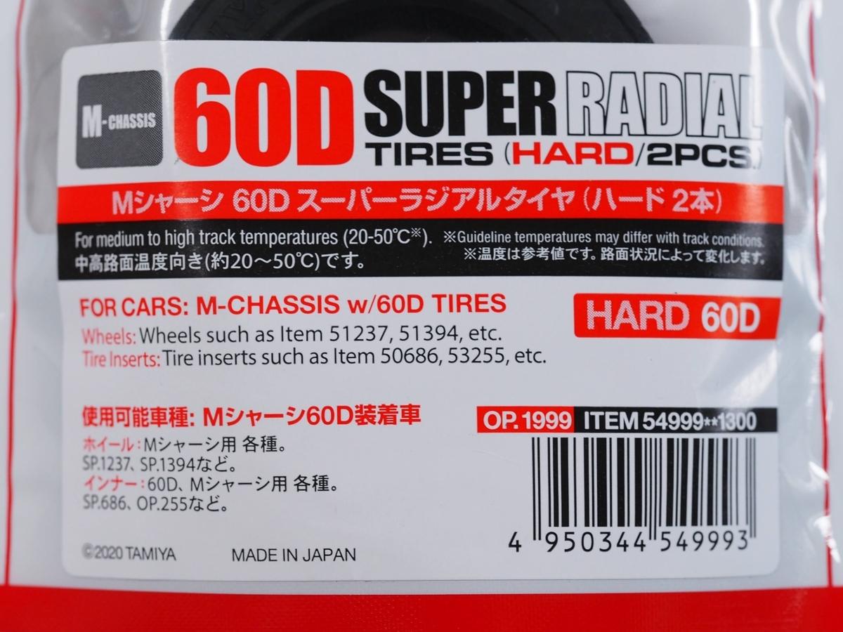 タミヤOP1999スーパーグリップラジアルタイヤハード
