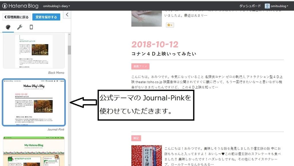 f:id:omitsublog:20181013132354j:plain